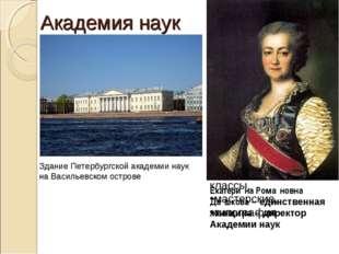 Академия наук Здание Петербургской академии наук на Васильевском острове В XV