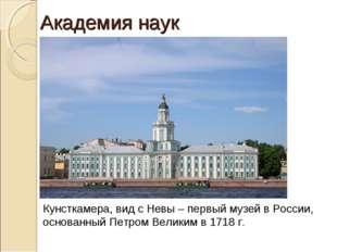 Академия наук Кунсткамера, вид с Невы – первый музей в России, основанный Пет