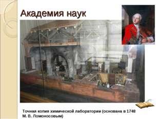 Академия наук Точная копия химической лаборатории (основана в 1748 М.В.Ломо