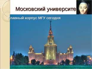 Московский университет Фасад старого здания университета. Рисунок О.Бове Указ