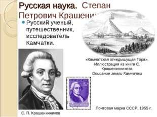Русский ученый, путешественник, исследователь Камчатки. С. П. Крашенинников Р