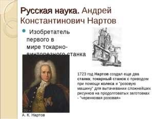 Русская наука. Андрей Константинович Нартов Изобретатель первого в миретока