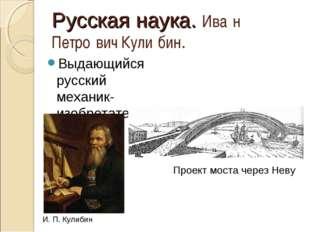 Русская наука. Ива́н Петро́вич Кули́бин. Выдающийся русский механик-изобретат