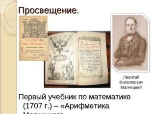 Первый учебник по математике (1707 г.) – «Арифметика Магницкого» Просвещение.