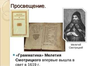 «Грамматика» Мелетия Смотрицкого впервые вышла в свет в 1619 г. Просвещение.