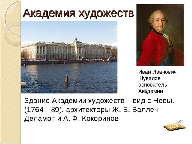 Академия художеств Здание Академии художеств – вид с Невы. (1764—89), архитек...