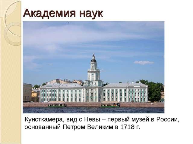 Академия наук Кунсткамера, вид с Невы – первый музей в России, основанный Пет...