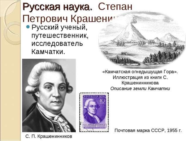 Русский ученый, путешественник, исследователь Камчатки. С. П. Крашенинников Р...