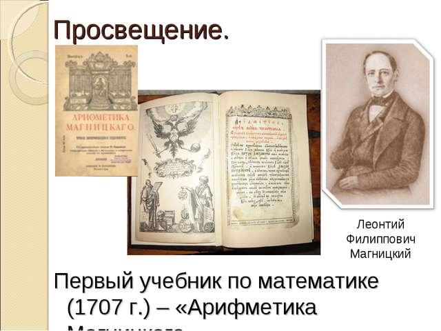 Первый учебник по математике (1707 г.) – «Арифметика Магницкого» Просвещение....