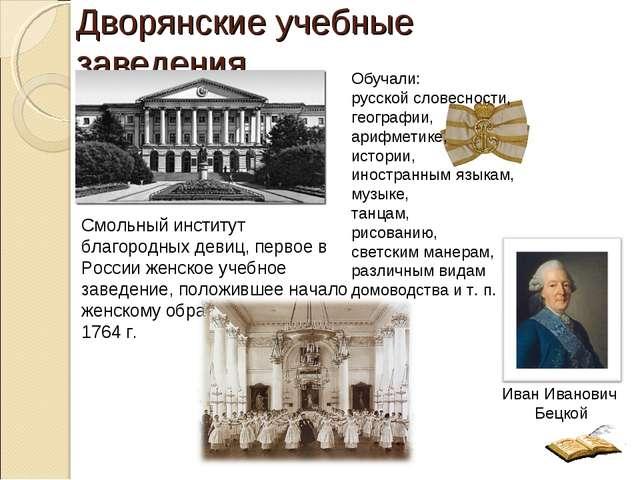 Дворянские учебные заведения Смольный институт благородных девиц, первое в Ро...