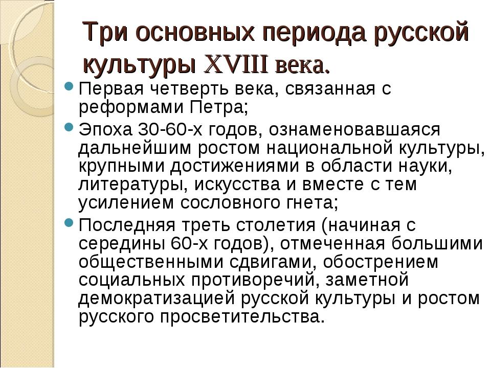 Три основных периода русской культуры XVIII века. Первая четверть века, связа...
