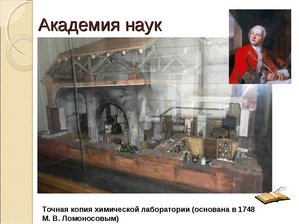 Академия наук Точная копия химической лаборатории (основана в 1748 М.В.Ломо...