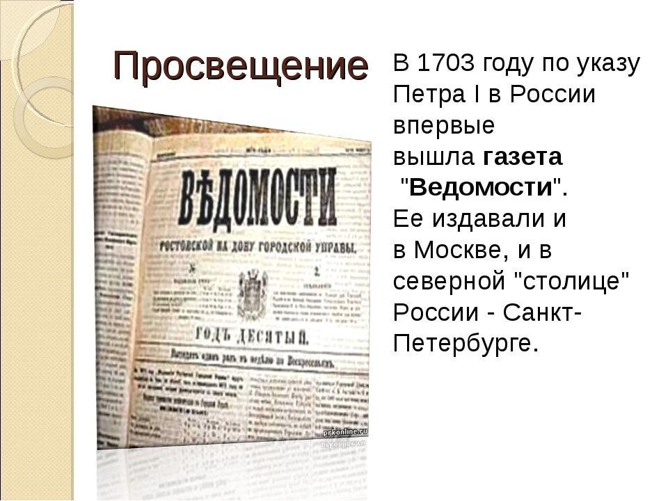 """Просвещение В 1703 году по указу Петра І вРоссии впервые вышлагазета """"Ведо..."""