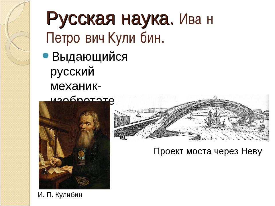 Русская наука. Ива́н Петро́вич Кули́бин. Выдающийся русский механик-изобретат...