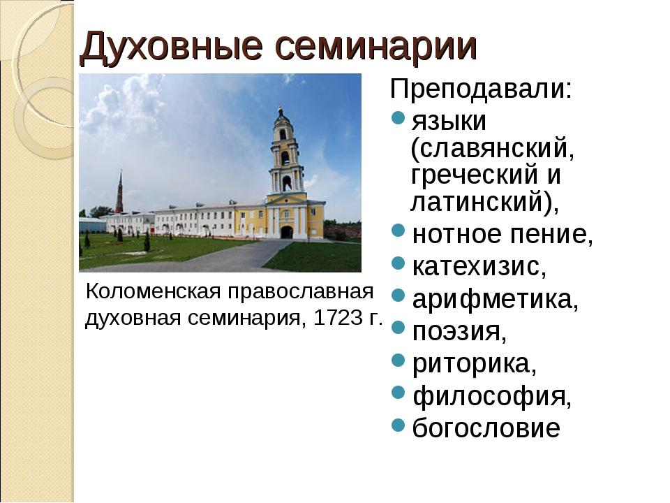 Духовные семинарии Преподавали: языки (славянский, греческий и латинский), но...