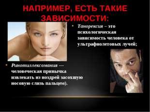 НАПРИМЕР, ЕСТЬ ТАКИЕ ЗАВИСИМОСТИ: Танорексия – это психологическая зависимост