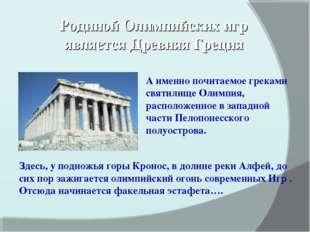 А именно почитаемое греками святилище Олимпия, расположенное в западной части