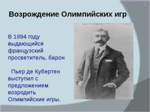 Возрождение Олимпийских игр В 1894 году выдающийся французский просветитель,