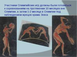 Участники Олимпийских игр должны были готовиться к соревнованиям на протяжени