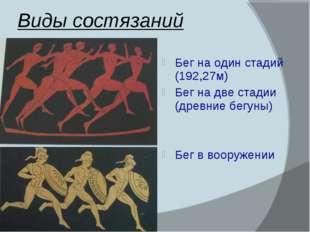 Виды состязаний Бег на один стадий (192,27м) Бег на две стадии (древние бегун