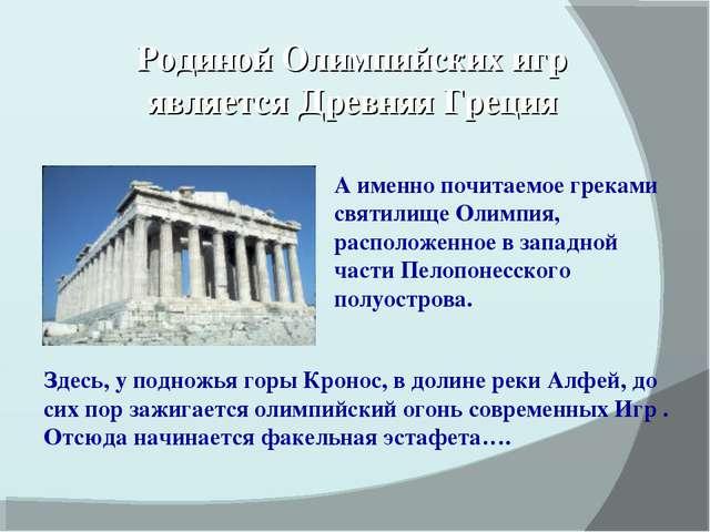 А именно почитаемое греками святилище Олимпия, расположенное в западной части...