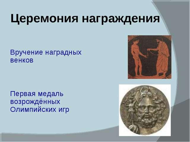 Церемония награждения Вручение наградных венков Первая медаль возрождённых Ол...