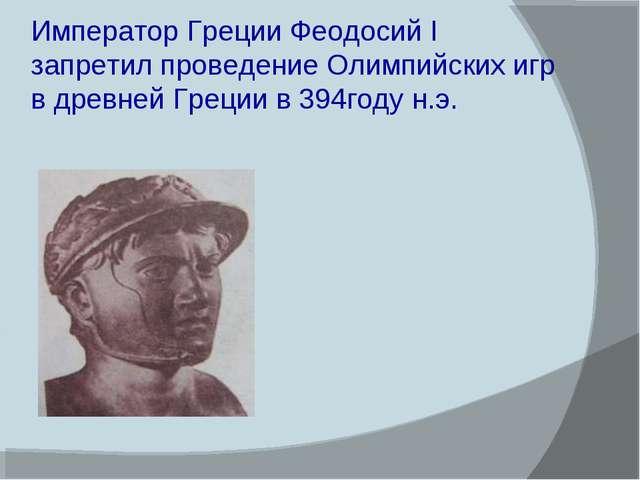 Император Греции Феодосий I запретил проведение Олимпийских игр в древней Гре...