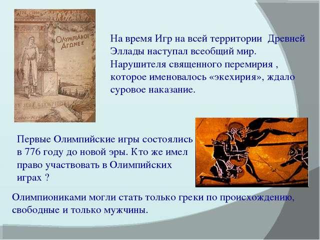 На время Игр на всей территории Древней Эллады наступал всеобщий мир. Нарушит...