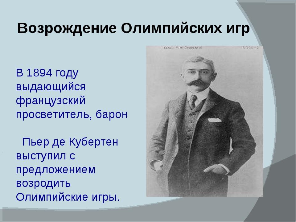 Возрождение Олимпийских игр В 1894 году выдающийся французский просветитель,...