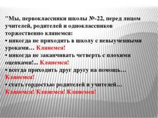 """""""Мы, первоклассники школы №-22, перед лицом учителей, родителей и одноклассни"""