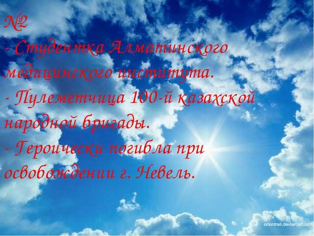 №2 - Студентка Алматинского медицинского института. - Пулеметчица 100-й казах...