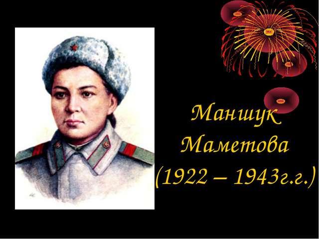 Маншук Маметова (1922 – 1943г.г.)