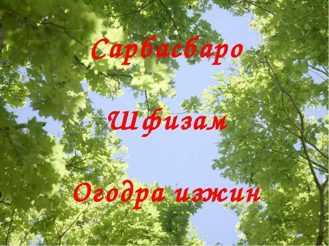 Сарбасбаро Шфизам Огодра изжин