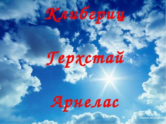 Клибгриц Герхстай Арнелас