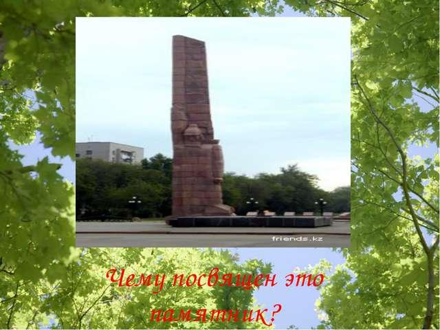 Чему посвящен это памятник?
