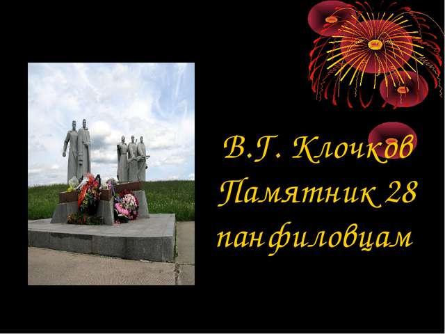 В.Г. Клочков Памятник 28 панфиловцам