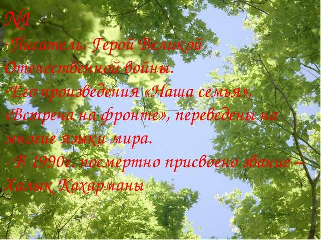 №1 Писатель, Герой Великой Отечественной войны. Его произведения «Наша семья»...