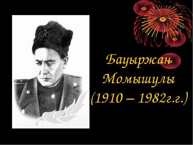 Бауыржан Момышулы (1910 – 1982г.г.)