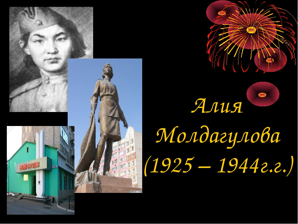 Алия Молдагулова (1925 – 1944г.г.)