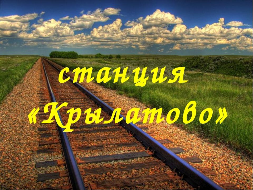 станция «Крылатово»