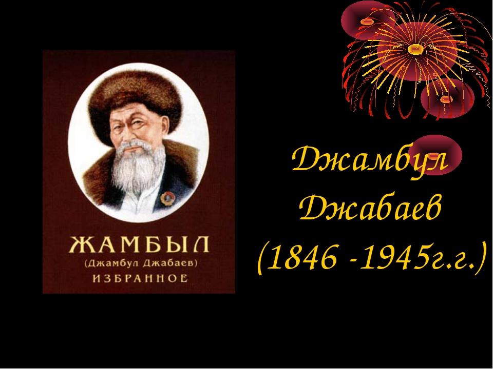 Джамбул Джабаев (1846 -1945г.г.)