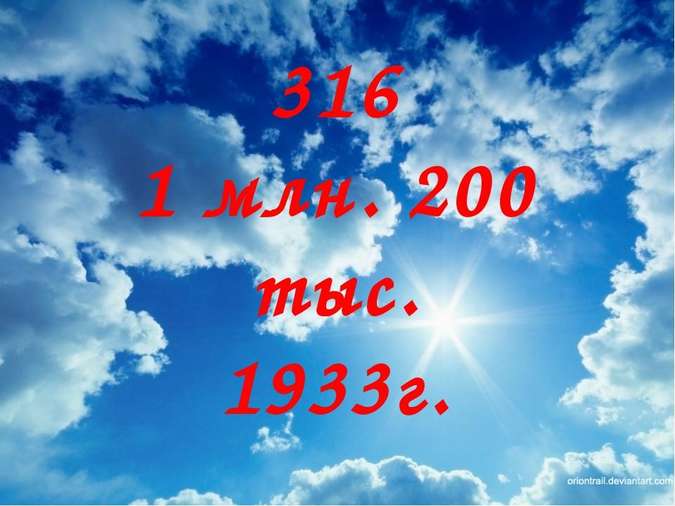 316 1 млн. 200 тыс. 1933г.