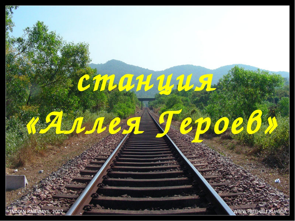 станция «Аллея Героев»