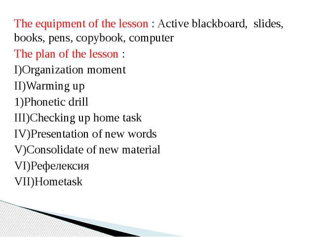 The equipment of the lesson : Active blackboard, slides, books, pens, copyboo...