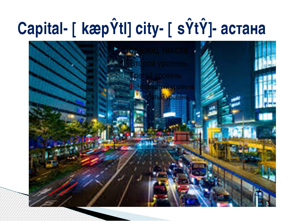 Capital- [ˈkæpɪtl] city- [ˈsɪtɪ]- астана