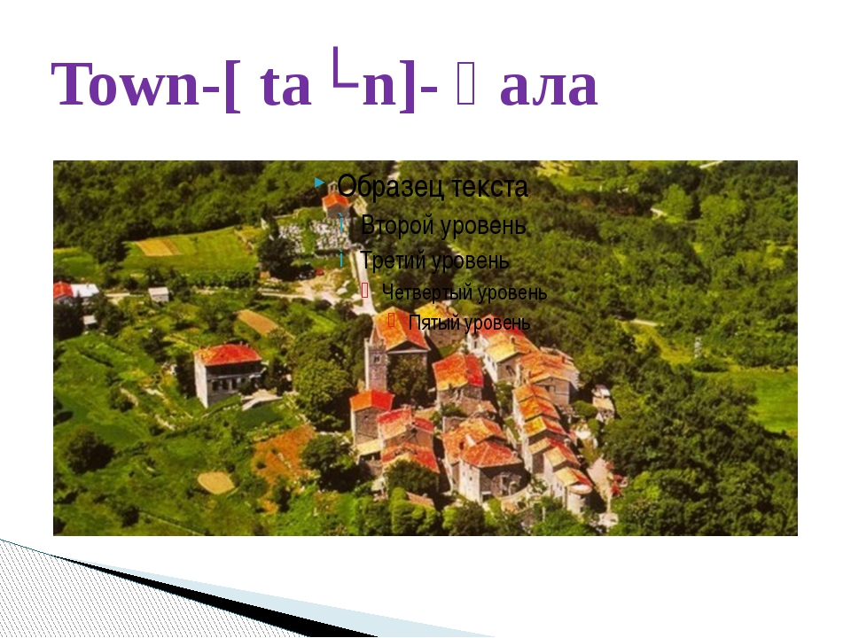 Town-[ taʊn]- қала