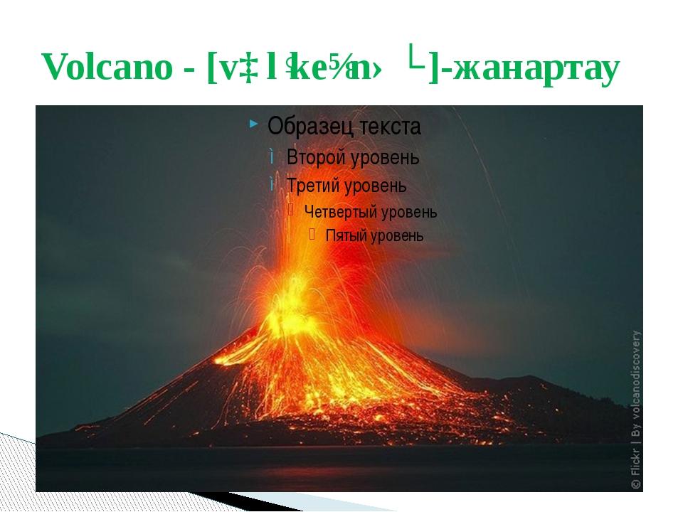 Volcano - [vɒlˈkeɪnəʊ]-жанартау
