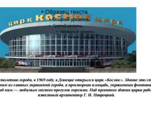 К столетию города, в 1969 году, в Донецке открылся цирк «Космос». Здание это