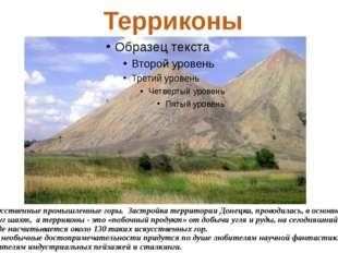Искусственные промышленные горы. Застройка территории Донецка, проводилась, в