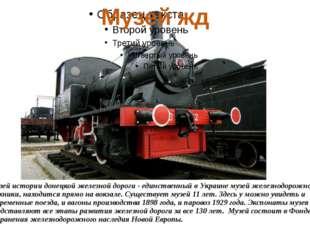 Музей истории донецкой железной дороги - единственный в Украине музей железно